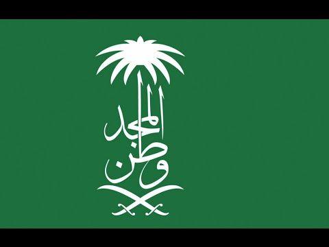 السعودية Saudia اليوم الوطني السعودي 84 وطن المجد National Day Saudi Happy National Day Alphabet For Kids