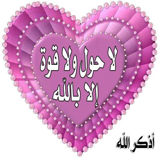 والذاكرين الله كثيرا والذاكرات اعد الله لهم مغفرة واجرا عظيما أذكروا الله يذكركم الا بذكر الله تطمئن القلوب Jumah Mubarak Teks Islam