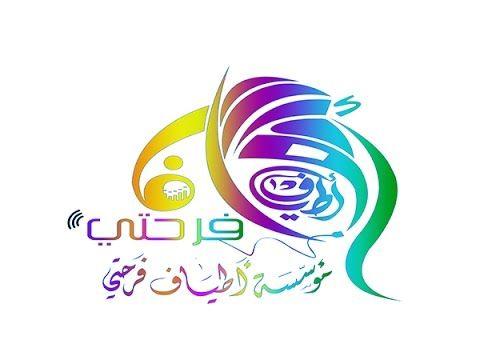 مؤسسة اطياف فرحتي لتنظيم الحفلات و المهرجانات و المؤتمرات موقع افراحكم Sports