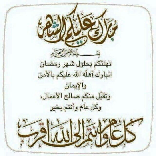 مبارك عليكم الشهر Good Prayers Beautiful Quran Quotes Birthday Girl Quotes