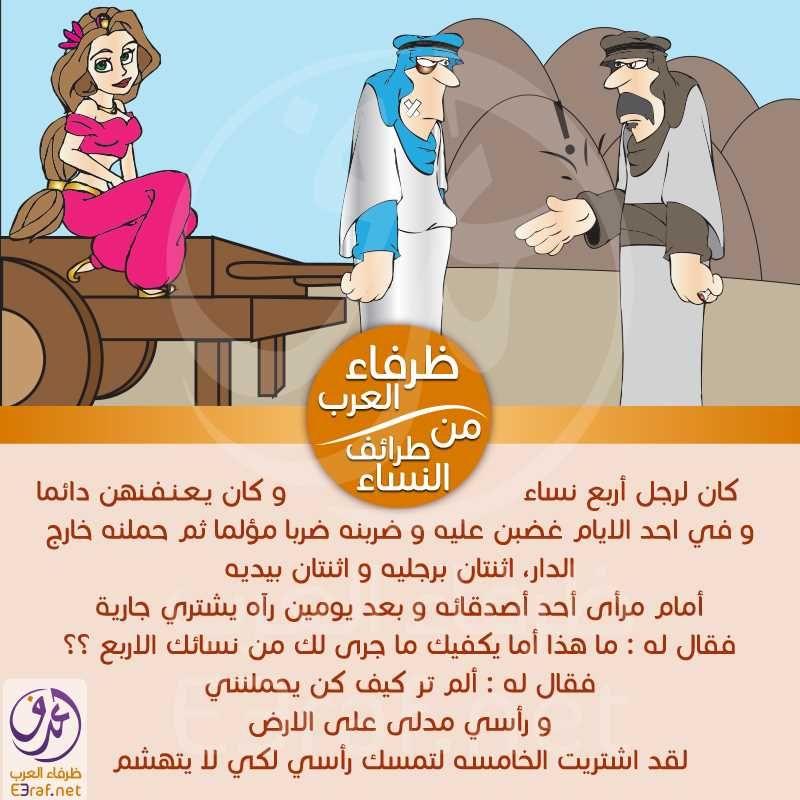 ظرفاء العرب من طرائف النساء Memes Lol Ecard Meme