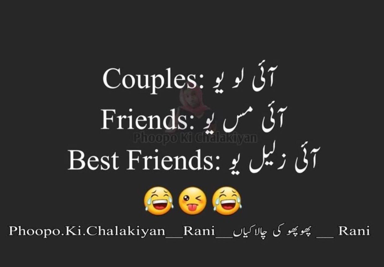 Sanam Khan Cute Jokes Friendship Quotes Funny Funny Words