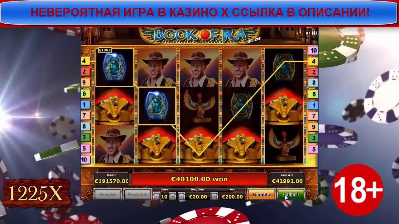 Игра в казино сканворд 7
