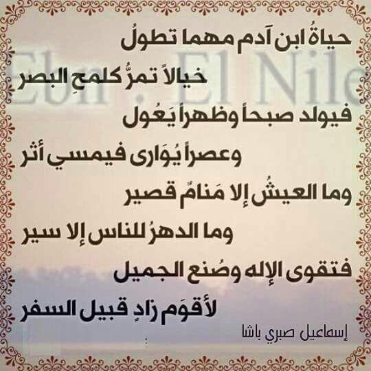 Pin By A M On Islam Beautiful Arabic Words Arabic Words Words