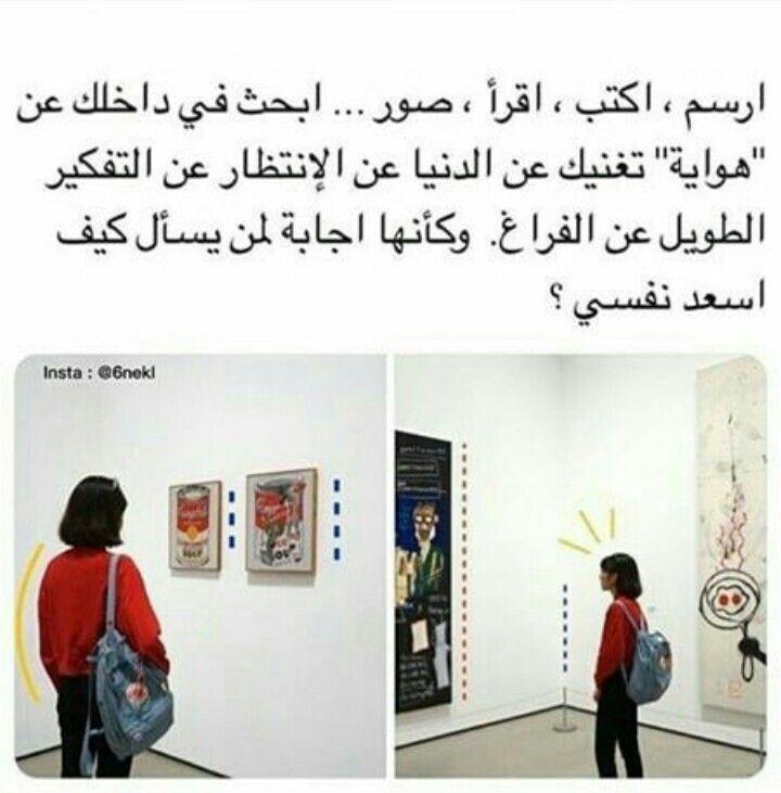 كيف تسعد نفسك Words Quotes Mood Quotes Funny Arabic Quotes