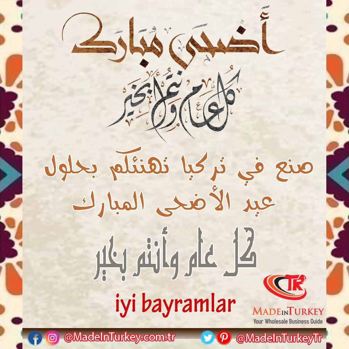 أضحى مبارك صنع في تركيا تهنئكم بحلول عيد الأضحى المبارك كل عام وأنتم بخير Iyi Bayramlar Madeinturkey Com Tr Madei Calligraphy Arabic Calligraphy Tri