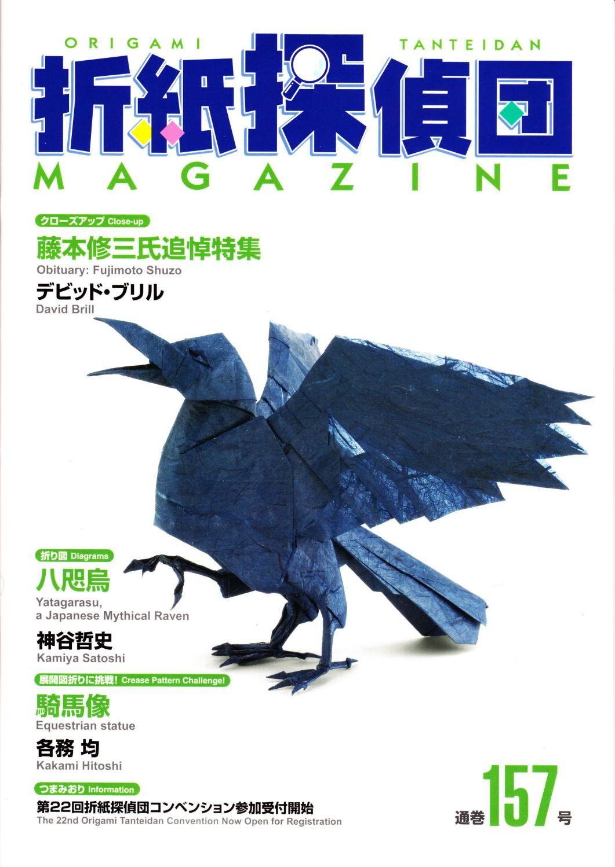Origami tanteidan magazine 157 origami origami books and diy origami tanteidan magazine 157 jeuxipadfo Image collections