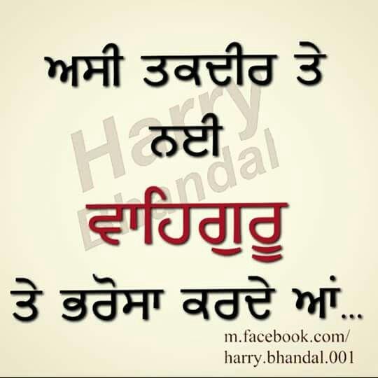 Satnam waheguru | Punjabi quotes | Pinterest | Punjabi quotes