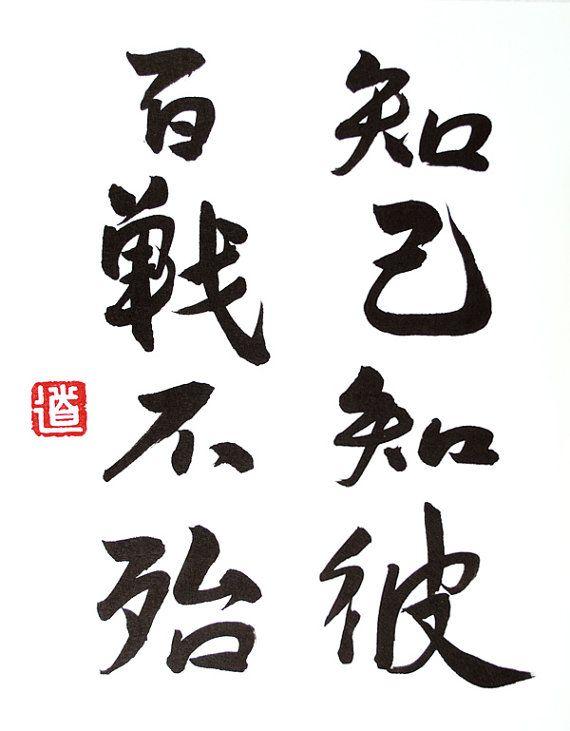 Sun Tzu The Art Of War Victory Peace War Chinese