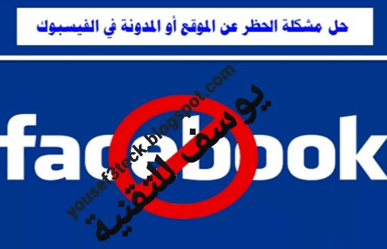 يوسف للتقنية طريقة فك الحظرعن الموقع او المدونة في الفيس بوك Blog Facebook