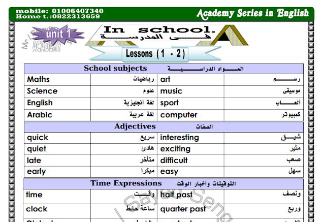 شيتات منهج English World 3 للصف الثالث الابتدائى ترم اول مراجعة نهائية وتلخيص وامتحانات School Subjects Science Art Third Grade