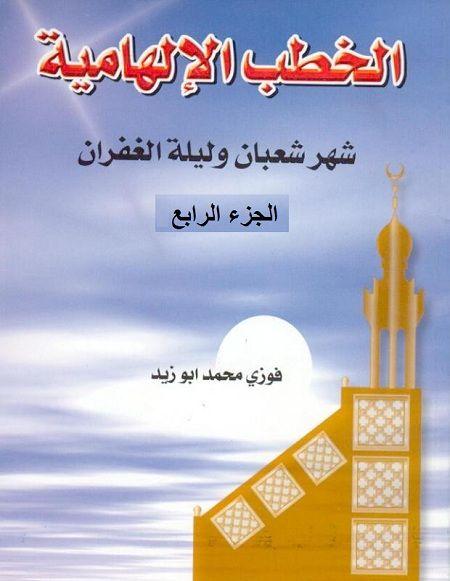 المدونة الرسمية للشيخ فوزي محمد أبوزيد صلاة التسابيح حكمها وكيفيتها Blog Poster Movie Posters