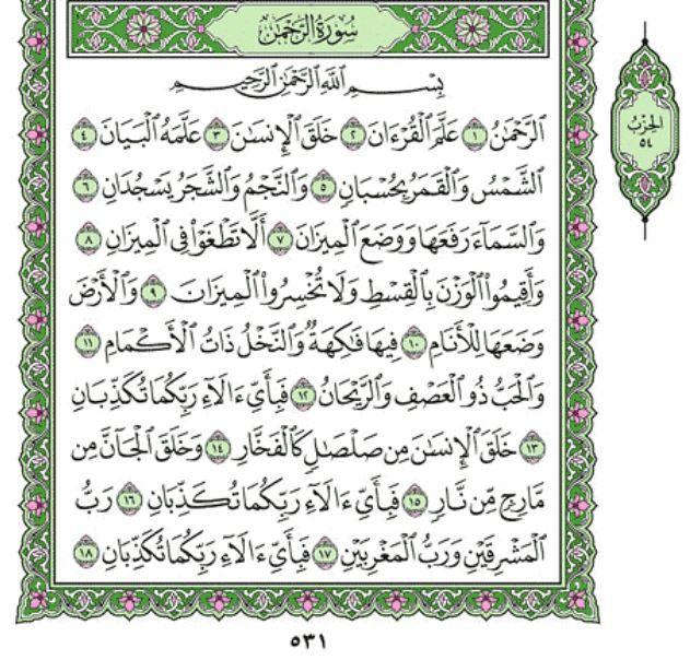 Quran Recitation Of Surah Rahman By Sheikh Afasy With English Translation Iqrasense Com Surah Ar Rahman Quran Recitation Quran Arabic