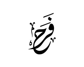 Ramihoballah Arabic Calligraphy Tattoo Arabic Calligraphy Design Calligraphy Words