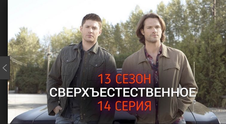 Сверхъестественное 9 сезон скачать торрент 9 серия.
