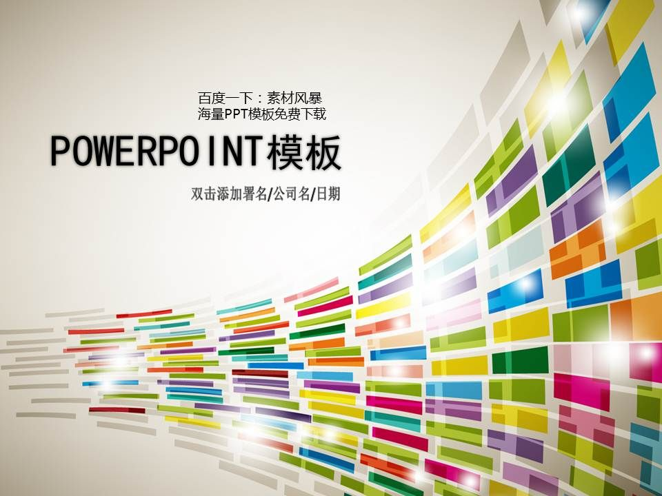 PPT #PPT# PPT PPT dynamic color templates template PPT background PPT background map ★ http://www.sucaifengbao.com/ppt/secai/