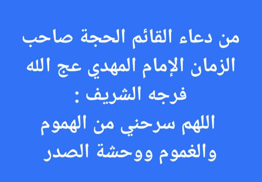 Pin By Aldahan On مقططفاة عن الحياة أدعية زيارة Math Arabic Calligraphy Math Equations