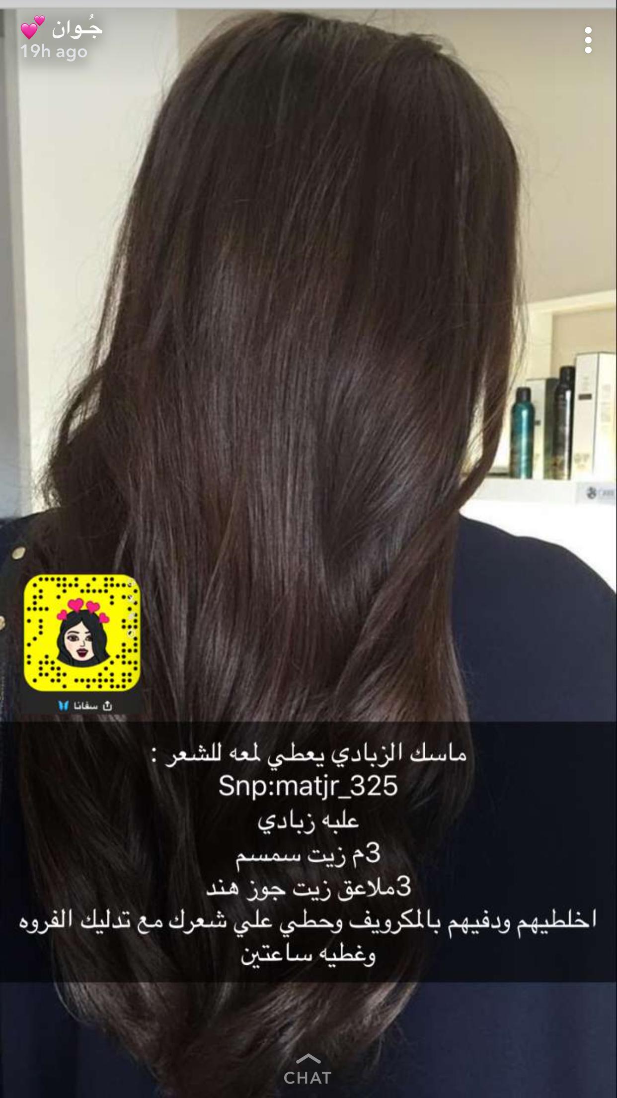 Pin By Maryam Alali On الجمال Beauty Recipes Hair Diy Hair Treatment Healty Hair