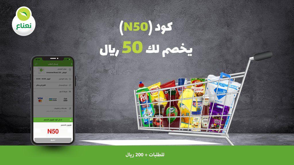 كود N50 لأول خمسين طلب يخصم لك 50 ريال للطلبات 200 ريال نعناع Https Couponsaudi Com 50th Electronic Products