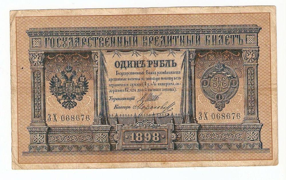 Russie Russia Empire 1 Rouble Rubel 1898 Shipov Morozov Ser Zh 3x
