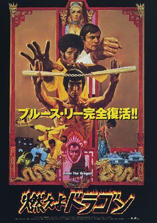 Enter The Dragon 1973 Enter The Dragon Japanese Movie Poster