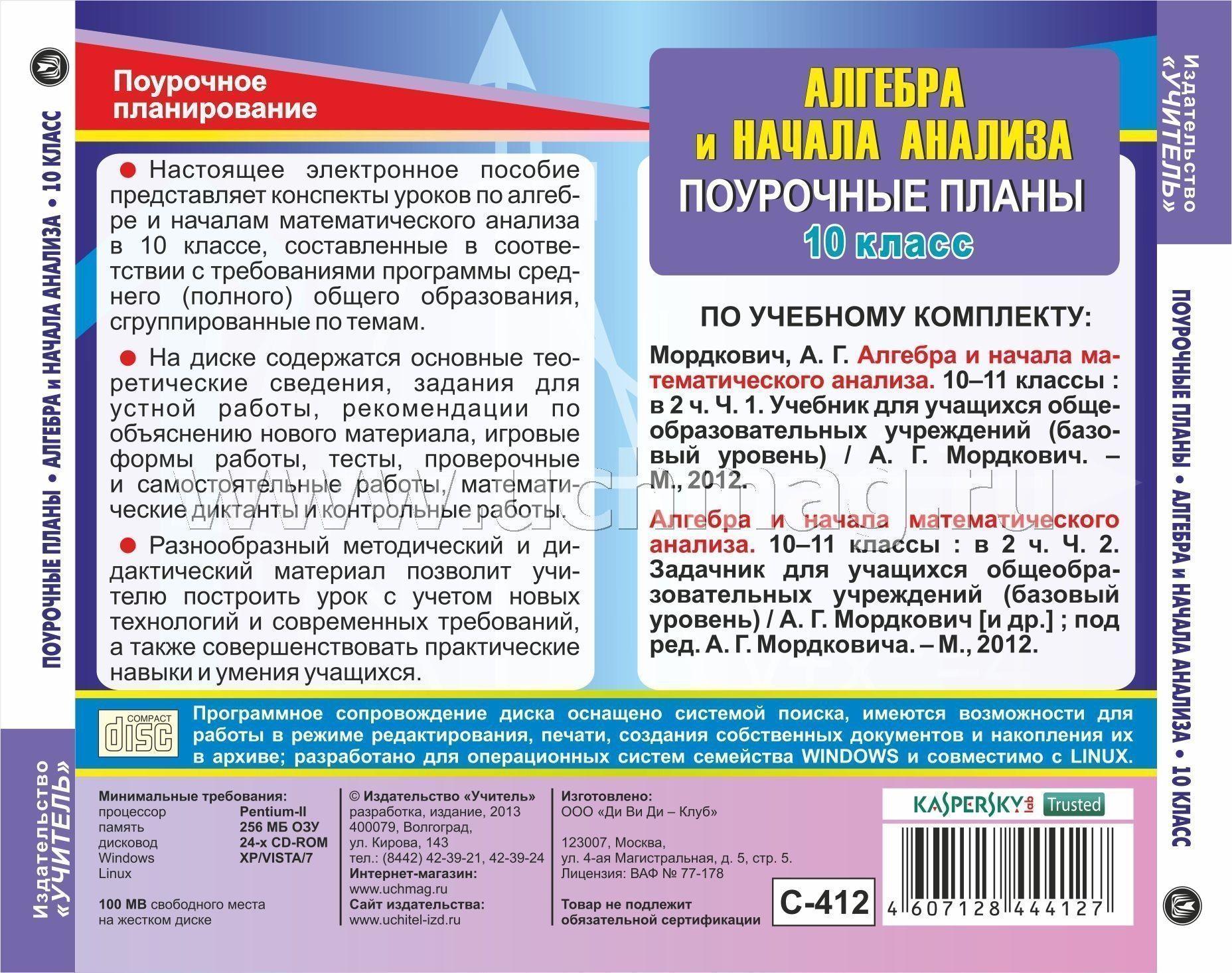 Гдз по русскому языку разумовская и леканта скачать бесплатно для 7 класса