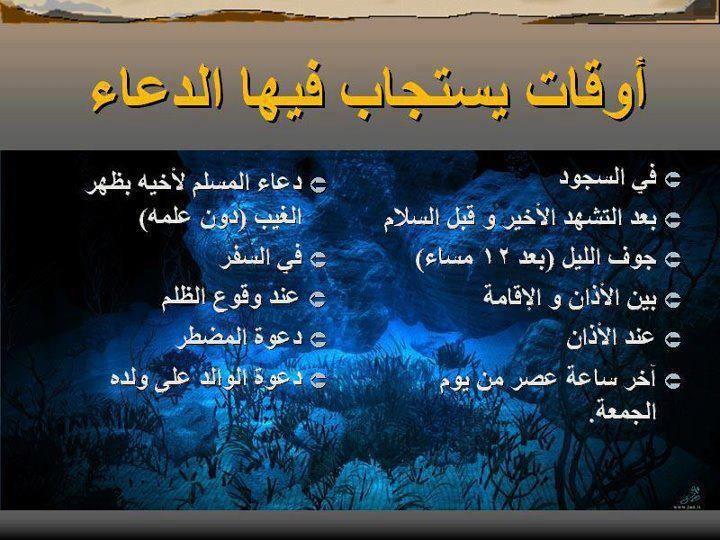 أوقات واوضاع يستجاب فيها الدعاء Ramadan Words Greatful