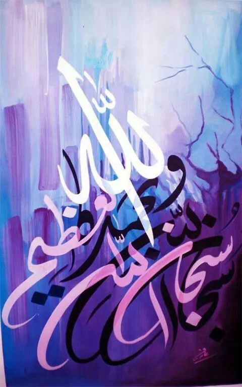 Desertrose سبحان الله وبحمده سبحان الله العظيم R Islamic Calligraphy Painting Islamic Art Calligraphy Islamic Caligraphy Art