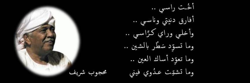 دعوة المنتدى المصري السوداني يحي ذكرى الشاعر السوداني محجوب شريف (شاعر الشعب)