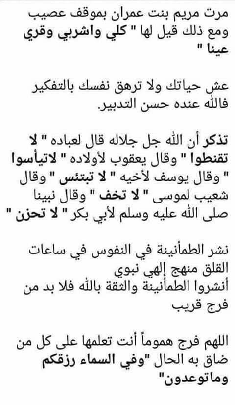 Pin By Wafa Diab On دعاء Islamic Phrases Quotes Words