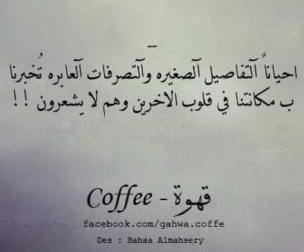 أحيانا اللهم مودة صادقة Words Quotes Words Arabic Quotes