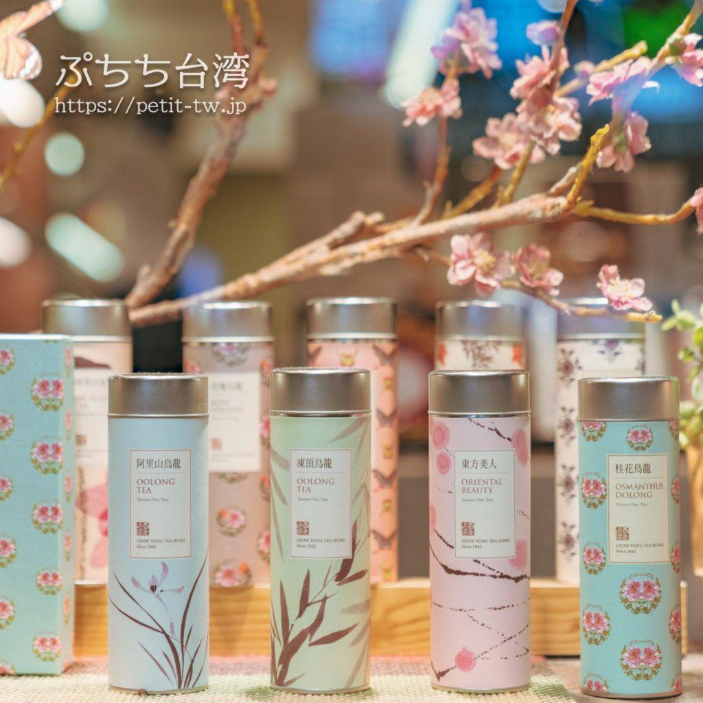 嶢陽茶行 オシャレな茶缶に一目惚れ 老舗の台湾茶専門店 台北 茶缶 台湾 お茶 台湾 お土産