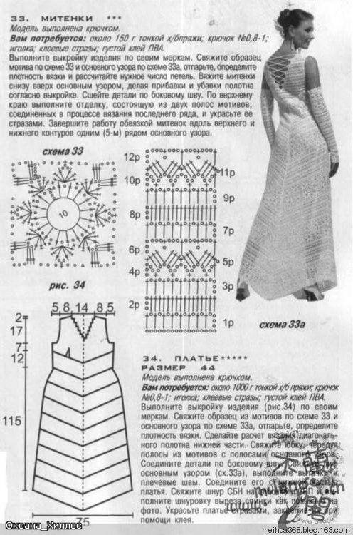 graficos y crochet: vestido de novia en crochet ruso   novias   옷 y