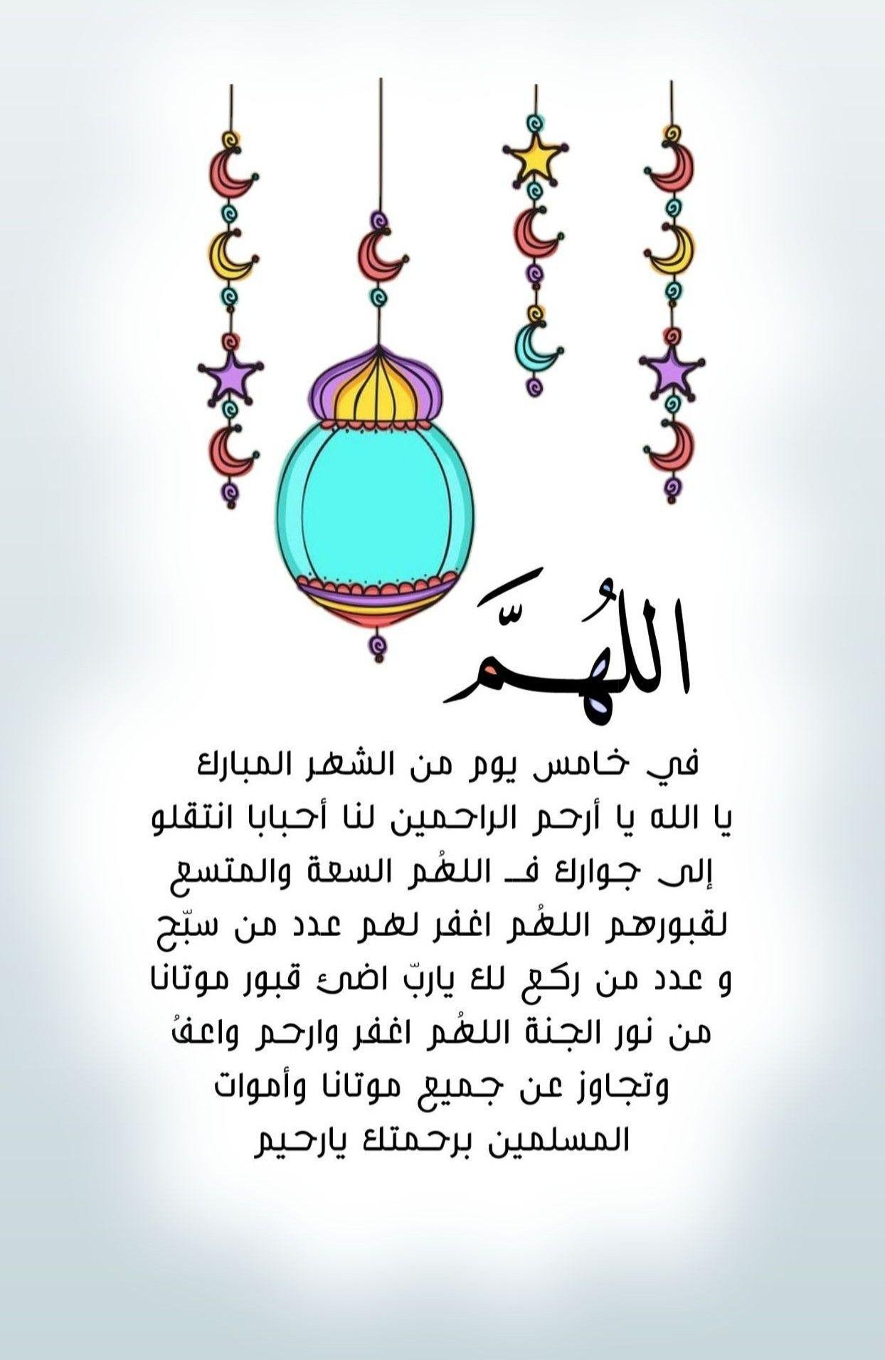 Pin By صورة و كلمة On رمضان كريم Ramadan Kareem Ramadan Crafts Ramadan Kareem Ramadan