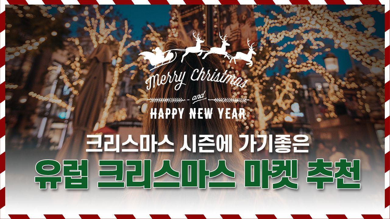 크리스마스 마켓 유튜브 썸네일 템플릿 크리스마스 디자인 크리스마스 마켓 템플릿