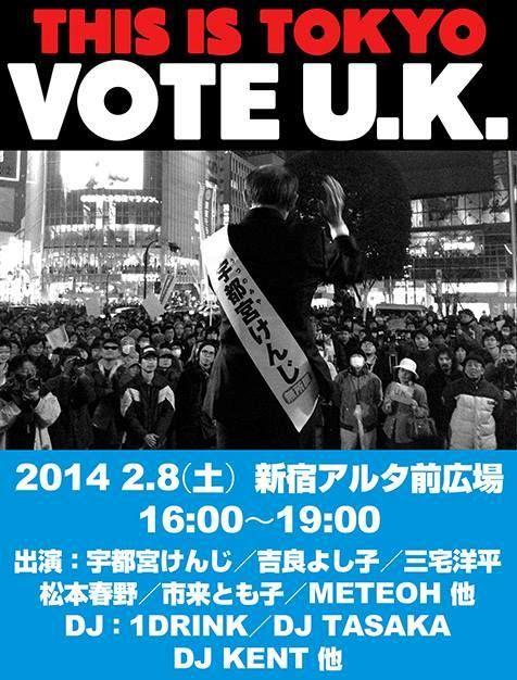 今度は新宿JACK。明日2/8 16:00-19:00 ALTA前 19:00-20:00 西口 20:00-   歌舞伎町練り歩き