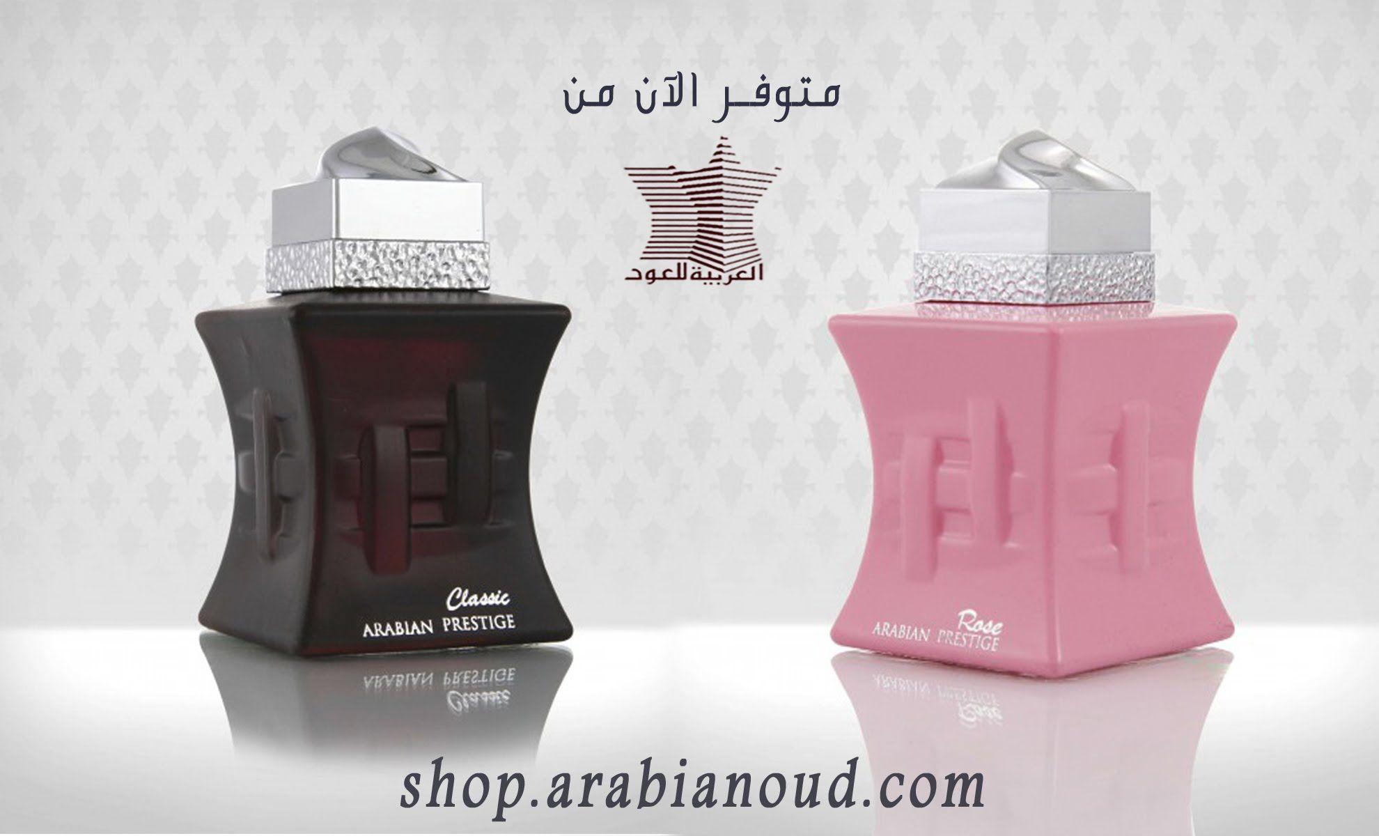 أفضل العطور و من أرقى إبداعات العربية للعود برستيج العربية Perfume Perfume Bottles Make Up Your Mind