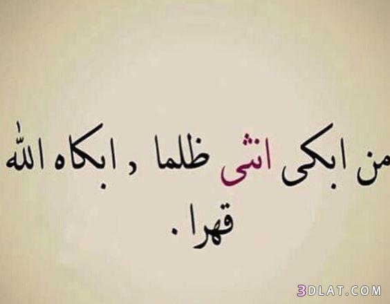 دعاء المظلوم الظالم يبرد النار القلب 3dlat Com 13 18 8cb6 Islamic Quotes Quotes