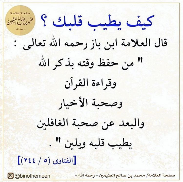 Pin By Nadia On إسلاميات Words Islamic Dua Islamic Qoutes