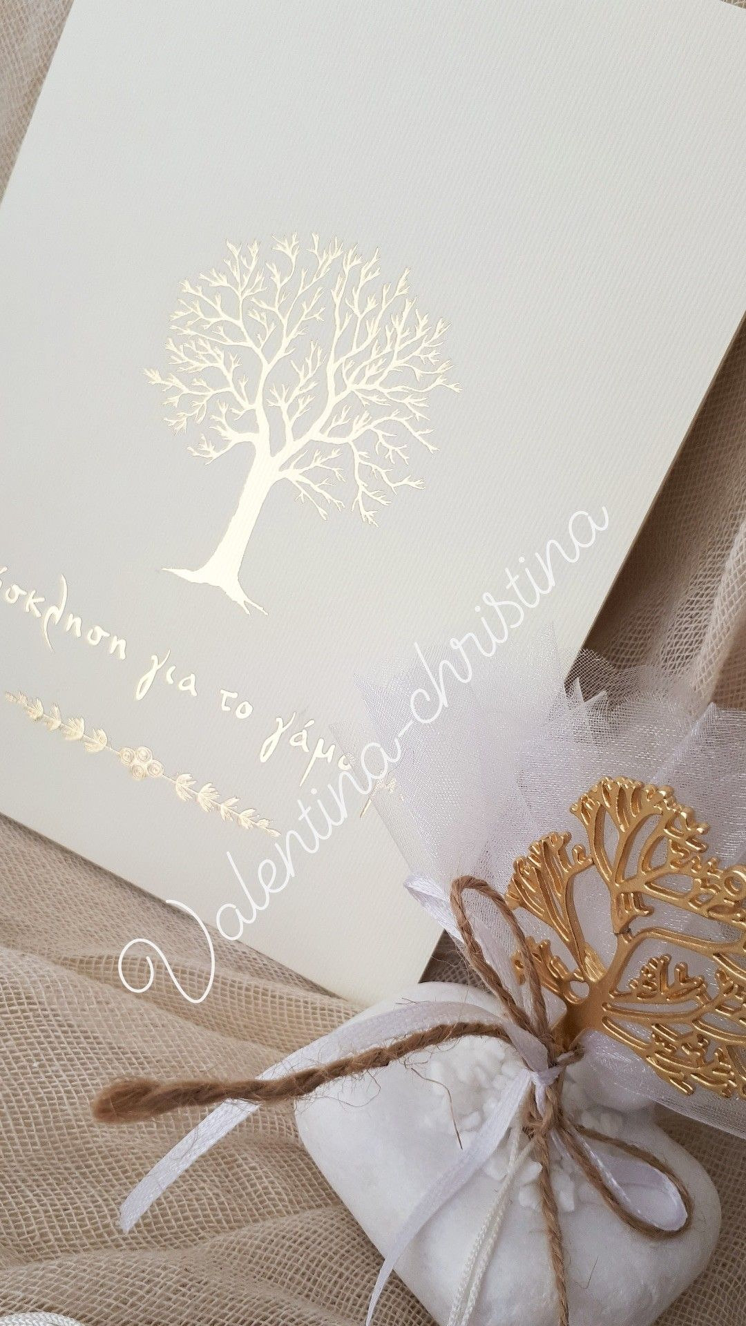 8805972df064 Πρωτότυπα προσκλητήρια σε στυλ κάρτας δίπτυχο σε σκληρό χαρτί με χρυσοτυπια  το δέντρο της ζωής by