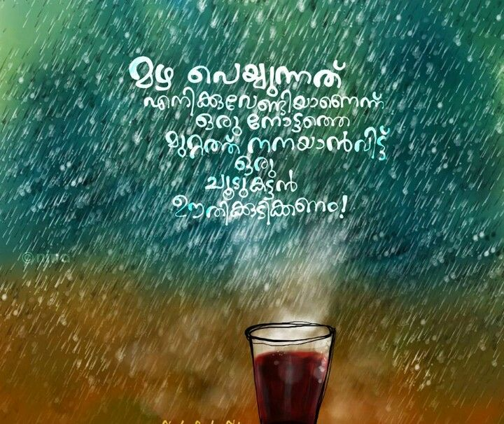 Pin By Athulya Radhika S On Nost Malayalam Quotes Quotes Quotations