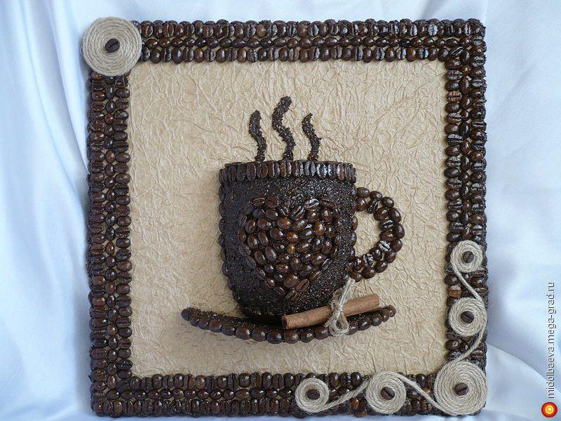 Картинки из кофейных зерен своими руками фото, днем рождения