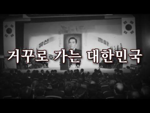 거꾸로가는 대한민국