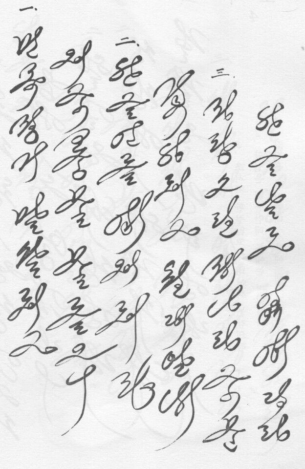 t116A r1 이민지 03 / 한글 초서체의 제정 / 김한태 / 학예사 / 57p