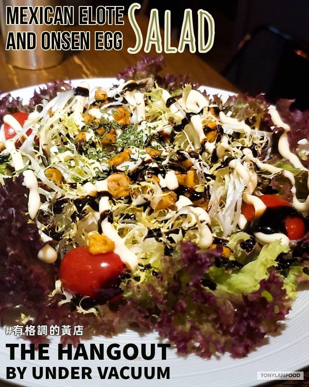 #有格調的黃店 墨西哥辣粟米溫泉蛋沙律 Mexican Elote and Onsen Egg Salad 先來的是沙律,菜算新鮮,酸酸甜甜,開胃 ...