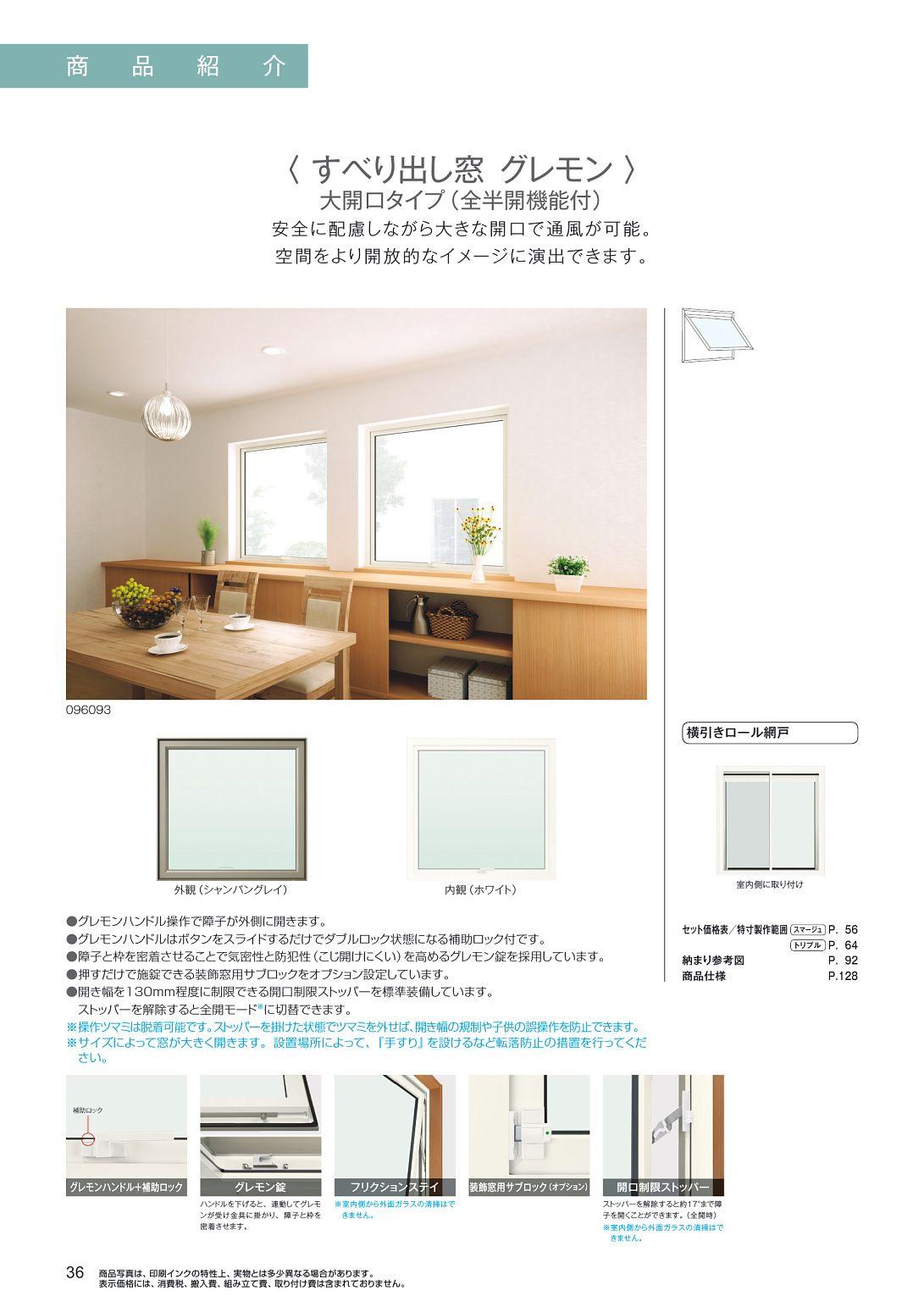 断熱樹脂窓 スマージュ トリプルスマージュ 樹脂スペーサー仕様 カタログ カタログビュー 2021 スペーサー 窓 断熱