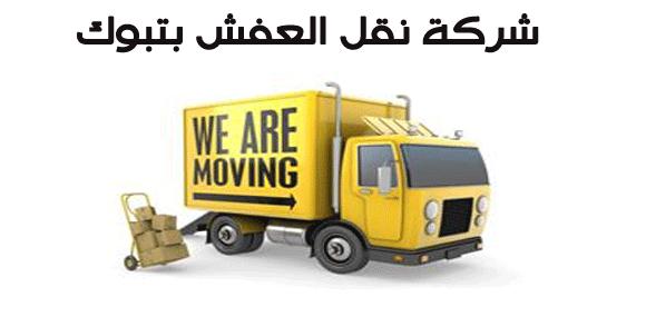 دليل شركات نقل عفش تبوك Moving Furniture Furniture Tabuk