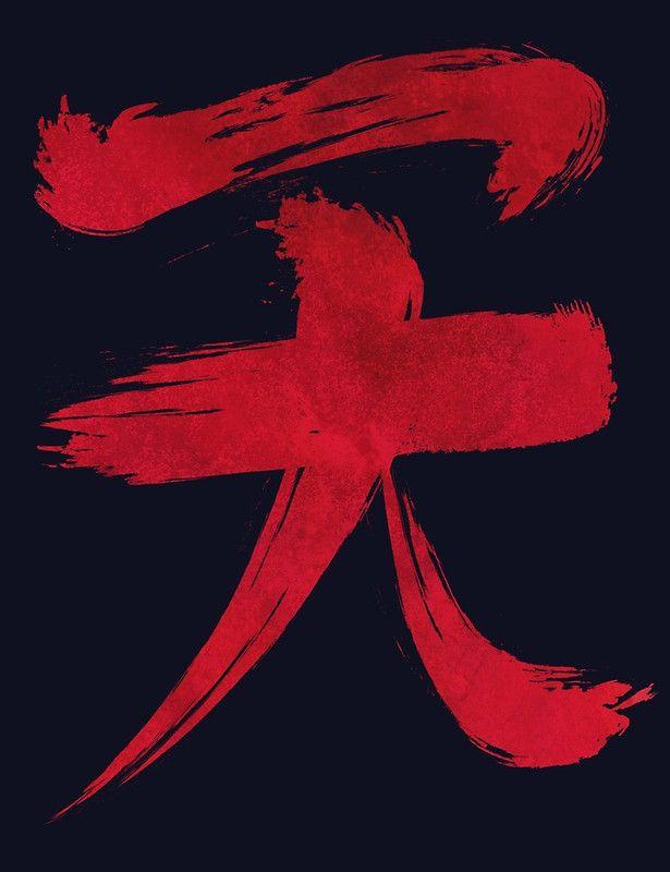 Akuma Kanji Blood Edition Pster By Lidra Akuma Pinterest