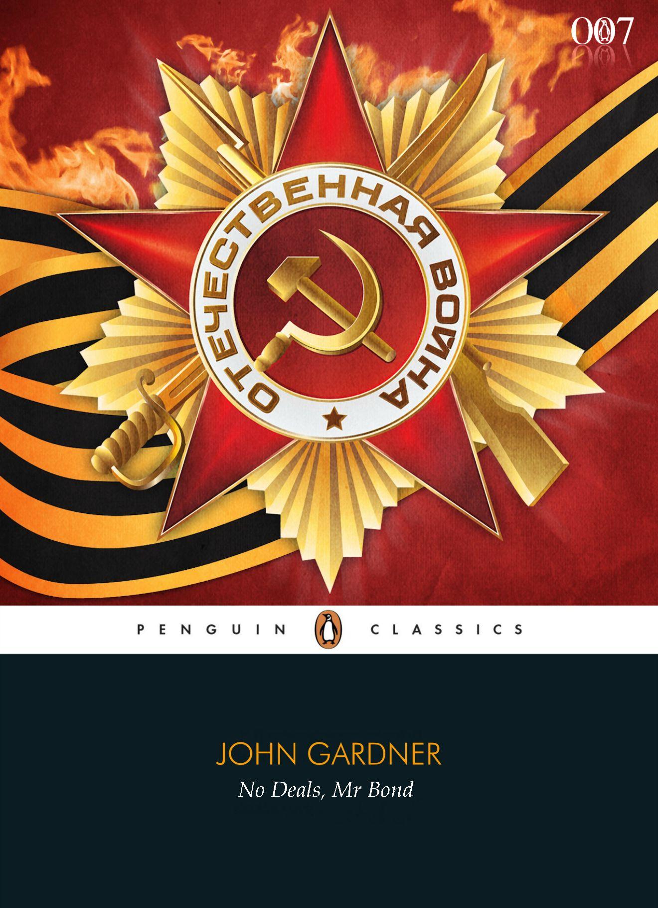 """John Gardner """"No Deals, Mr Bond"""" (Penguin Classics"""