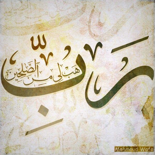 رب هب لی من الصالحین Art Pixel Arabic Calligraphy